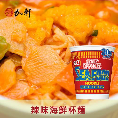 《加軒》日本NISSIN日清辣味海鮮杯麵
