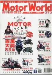 摩托車8月2016第373期