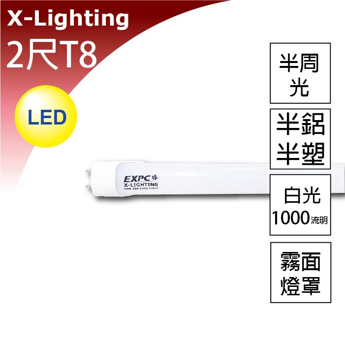 限時限量 2年保固 1000流明 LED T8 10W 2尺 燈管 (霧面) 白光 EXPC X-LIGHTING
