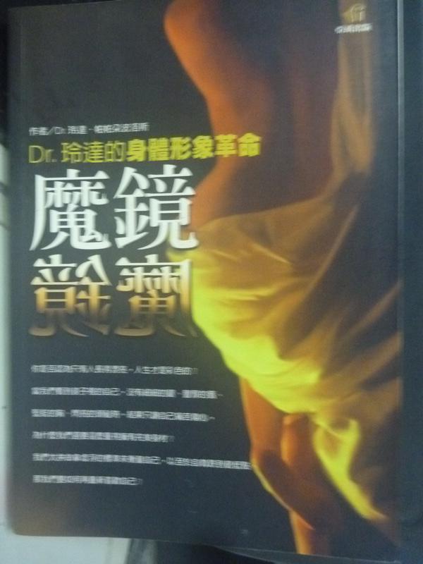 【書寶二手書T8/心理_LEH】魔鏡魔鏡:DR.玲達的身體形象革命_Dr.玲達