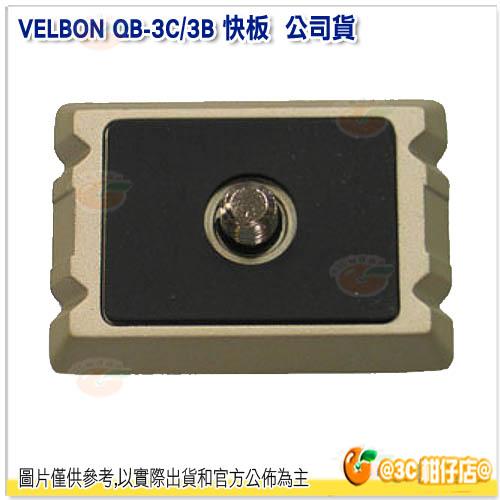 VELBON QB-3B 快板 立福公司貨 3B適用 QHD-41Q/51Q
