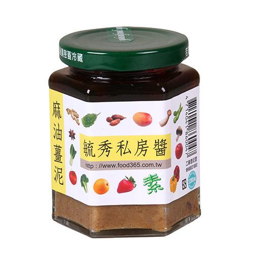 毓秀私房醬~麻油薑泥調味醬250公克/罐