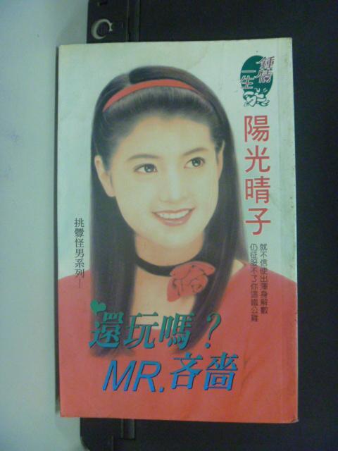 【書寶二手書T2/言情小說_KGF】還玩嗎 MR. 吝嗇_陽光晴子