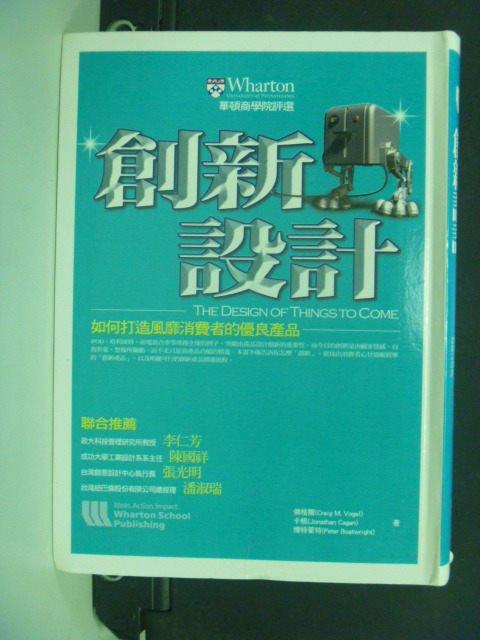 【書寶二手書T6/行銷_OIL】創新設計_佛格爾.卡根博士.博特萊特
