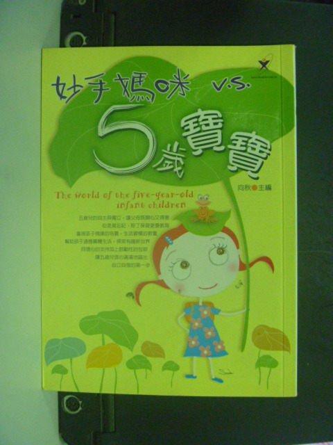 【書寶二手書T6/親子_GLJ】妙手媽咪V.S.5歲寶寶_向秋