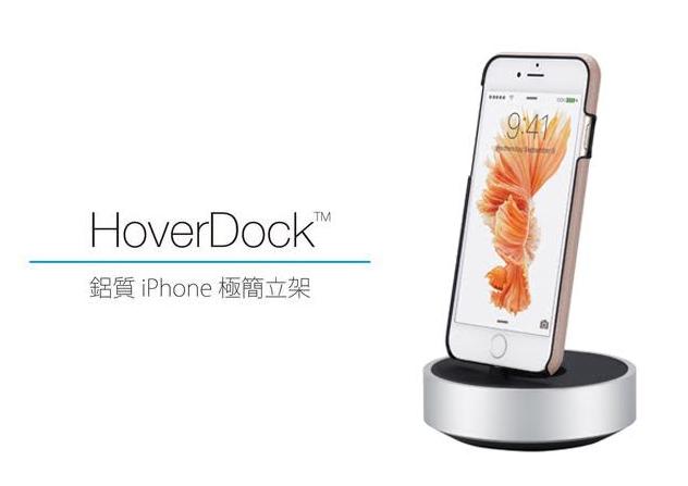 Just Mobile HoverDock™ 鋁質 iPhone 極簡立架