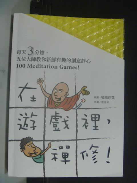 【書寶二手書T1/宗教_GQL】在遊戲裡,禪修!_噶瑪旺莫