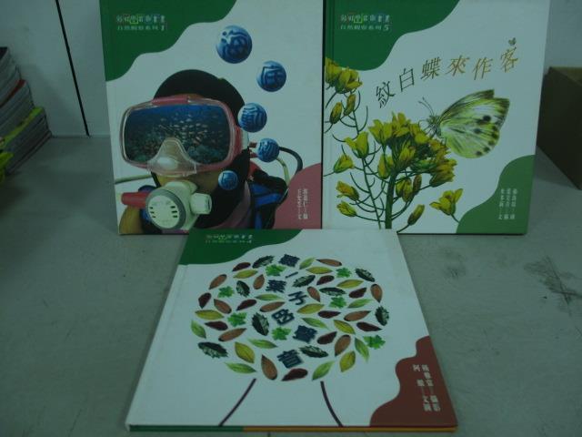 【書寶二手書T3/少年童書_QNB】聽!葉子的聲音_海底動物園_紋白蝶來作客_3本合售
