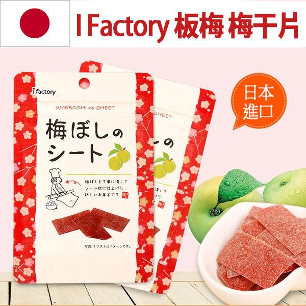 日本超人氣 i Factory 板梅 梅干片 (14g) 梅乾片 梅干 梅片 梅子片【AN SHOP】