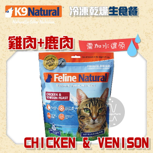 +貓狗樂園+ 紐西蘭K9 Natural【貓用。冷凍乾燥生食餐。不須冷藏。雞肉+鹿肉。125g】530元