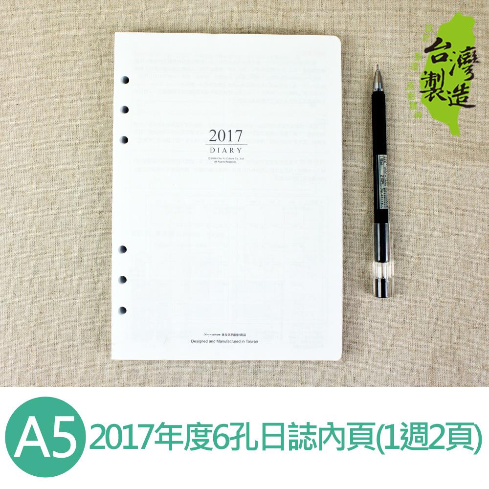 珠友 BC-60128 2017年A5/25K 6孔年度日誌/工商/手帳(1週2頁/左四右三)-補充內頁