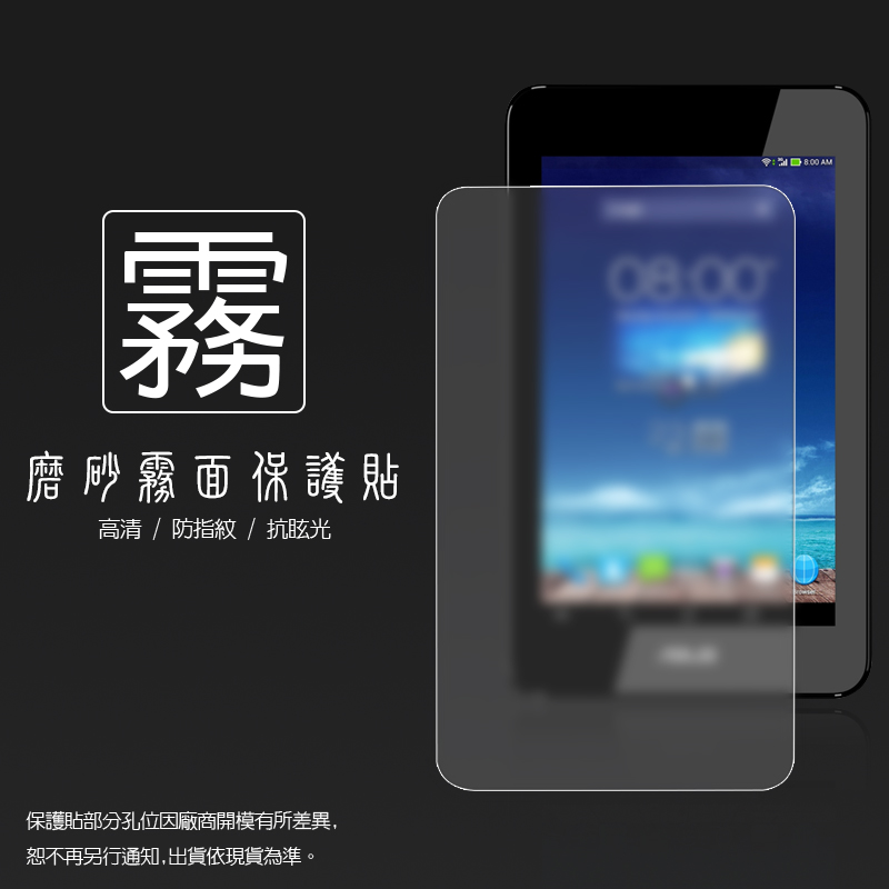 霧面螢幕保護貼 ASUS PadFone minI A11 7吋 T00CP 平板保護貼