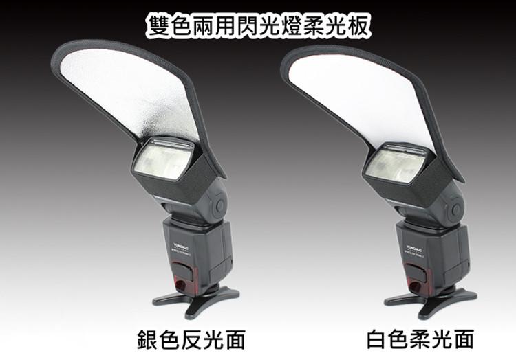 攝彩@通用型 閃光燈 反光板 機頂反光板 柔光罩 柔光板 銀白反光板 雙色