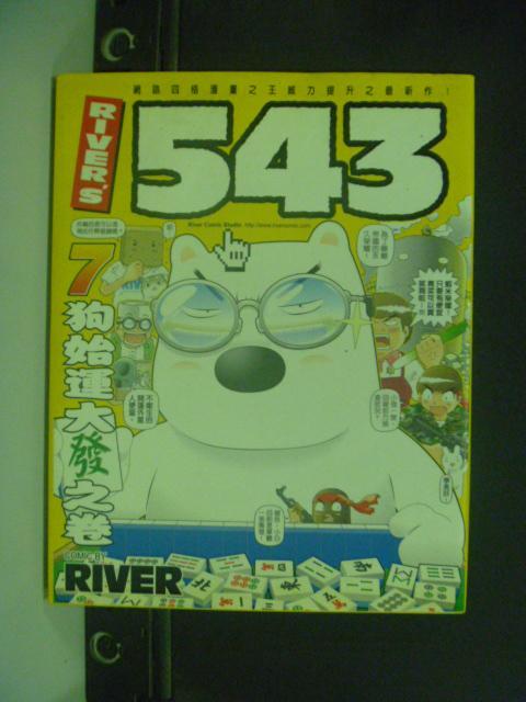 【書寶二手書T3/漫畫書_HMD】River's 543第7集_RIVER