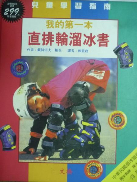 【書寶二手書T7/少年童書_QBA】我的第一本直排輪溜冰書_戴特雷夫.帕茨
