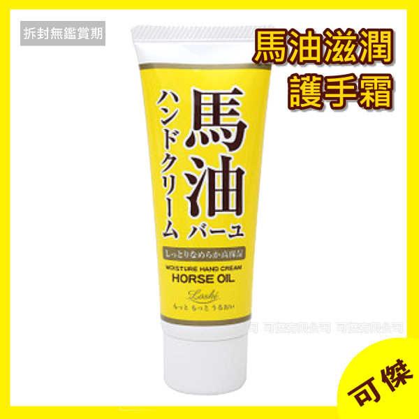 可傑 日本 Loshi 天然馬油滋潤護手霜 60g 護手乳液 天然 改善肌膚 柔軟滑嫩