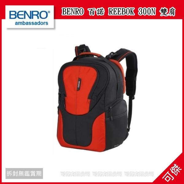 可傑  BENRO 百諾 REEBOK 300N 雙肩 可置15.4吋筆電 1機4鏡1閃 紅色 附防雨罩