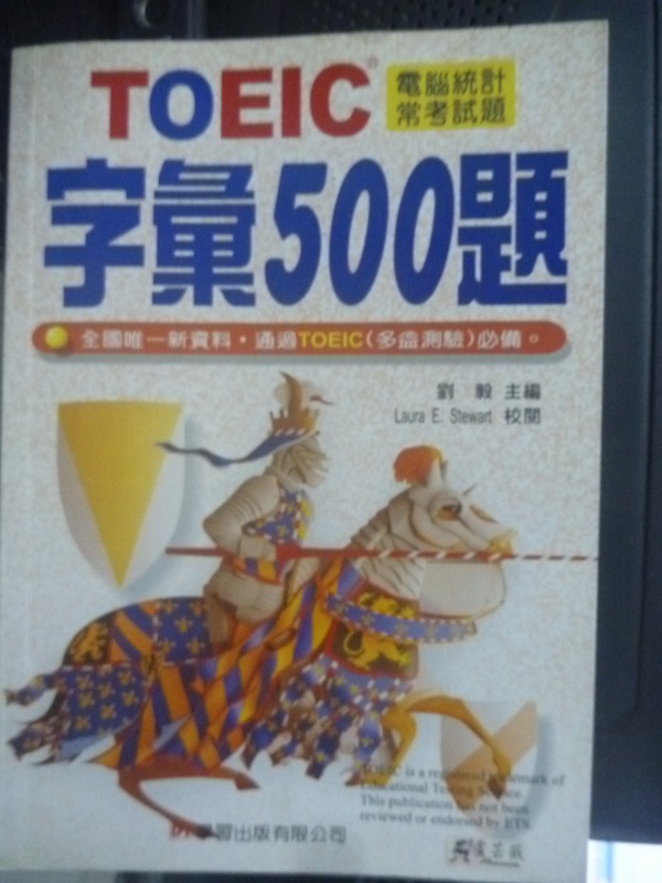 【書寶二手書T4/語言學習_HCC】TOEIC字彙500題_劉毅