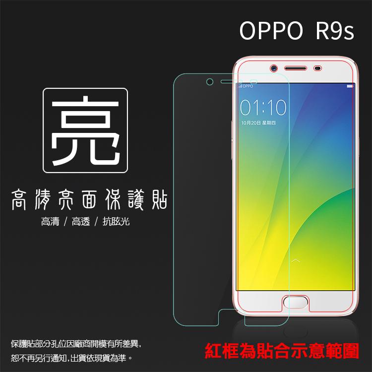 亮面螢幕保護貼 OPPO R9s CPH1607 保護貼