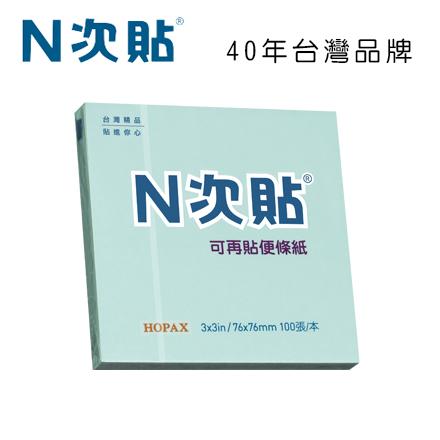 "N次貼 61117 標準型可再貼便條紙 3""x3""(76x76mm),藍 100張/本"