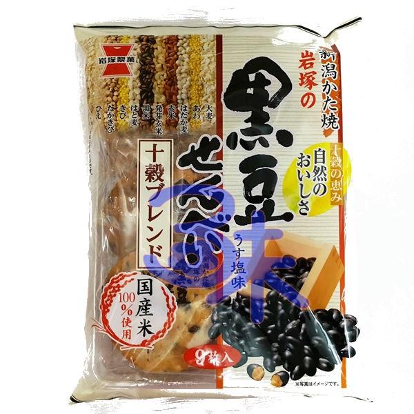 (日本) 岩塚製菓 黑豆十穀米果 1包 152.1 公克 特價 80 元 【4901037136396 】