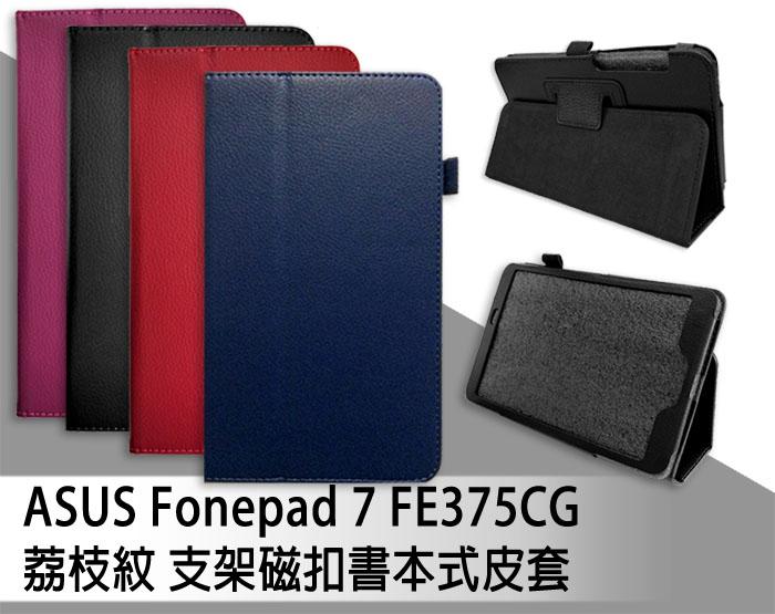 7吋 ASUS華碩 FonePad 7 ME375/FE375CG/FE375CL/FE7530CXG/K019 FE375 平板皮套 保護套 書本套/書本式/閱讀/側掀/皮套/磁扣/側翻/保護套/可站立/TIS購物館