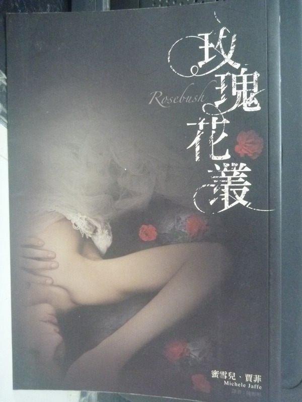 【書寶二手書T4/一般小說_HBW】玫瑰花叢_Michele Jaffe