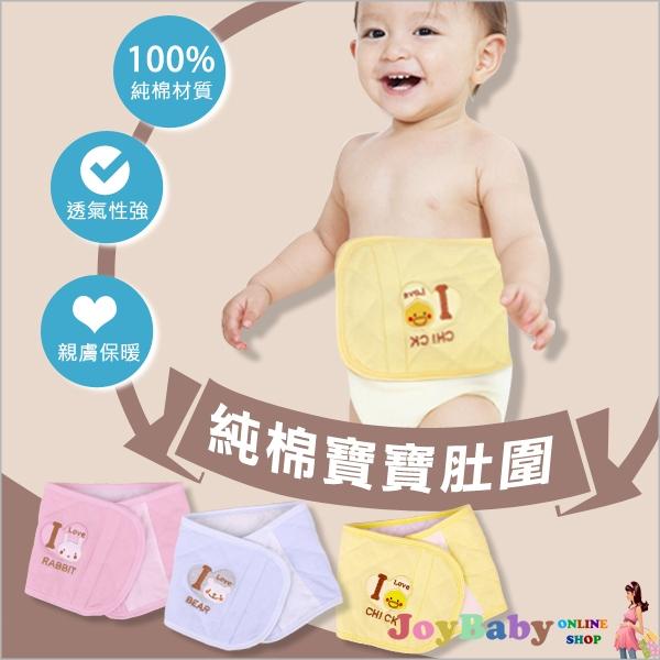 寶寶肚圍/肚兜加厚款鋪棉汗布繡花嬰兒護臍帶【Joybaby】