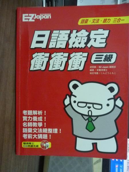 【書寶二手書T2/語言學習_PFL】日語檢定衝衝衝-三級_EZ Japan編輯部
