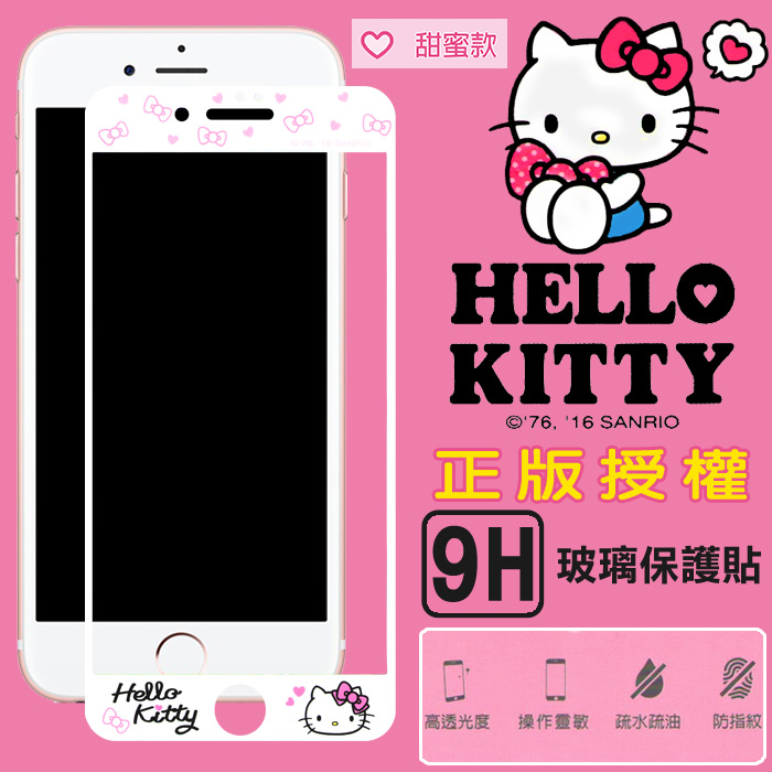 9H滿版 Hello kitty 正版授權 5.5吋 iPhone 7 Plus/i7+ 甜蜜款 彩繪玻璃手機螢幕保護貼/支援3D觸控/易貼無氣泡/強化玻璃/鋼化玻璃 保護貼 保貼/TIS購物館