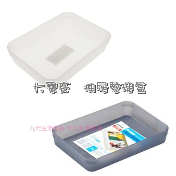 【九元生活百貨】聯府 P50089 大寶來抽屜整理盒