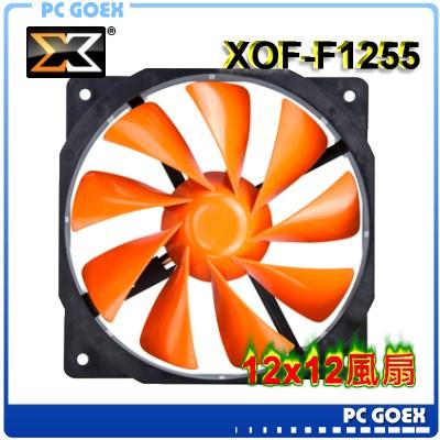 Xigmatek XOF-F1255 (橘)12公分機殼風扇☆pcgoex 軒揚☆