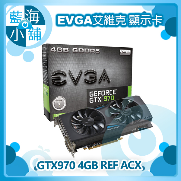 EVGA 艾維克 GTX970 4GB REF ACX GDDR5 256bit PCI-E 顯示卡