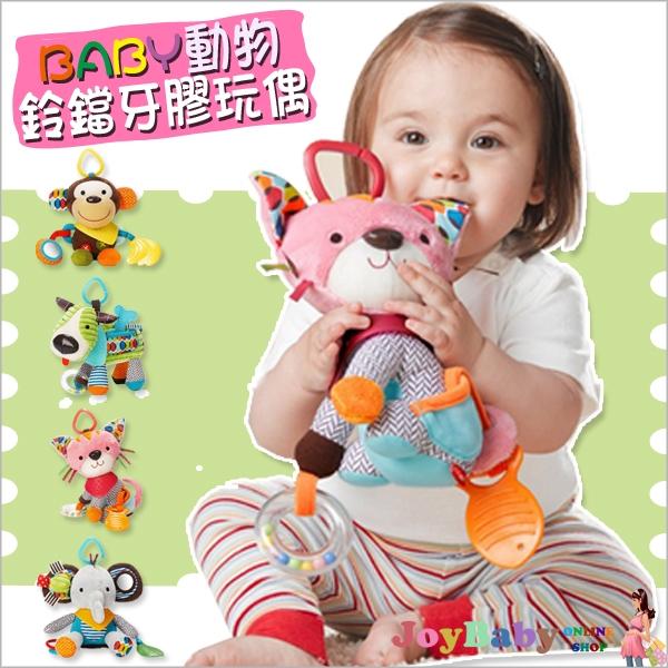 寶寶幼兒牙膠鈴鐺聲響安撫玩具玩偶 音樂布偶【JoyBaby】