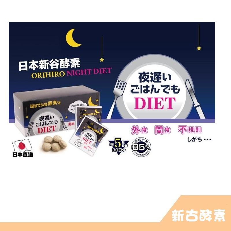 日本 新谷酵素 ORIHIRO NIGHT DIET 30包/150粒入 【RH shop】日本代購
