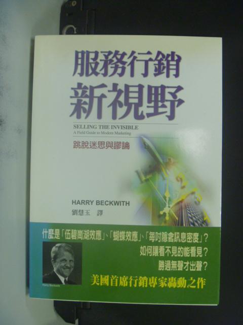 【書寶二手書T1/行銷_LOW】服務行銷新視野_哈里‧貝克威