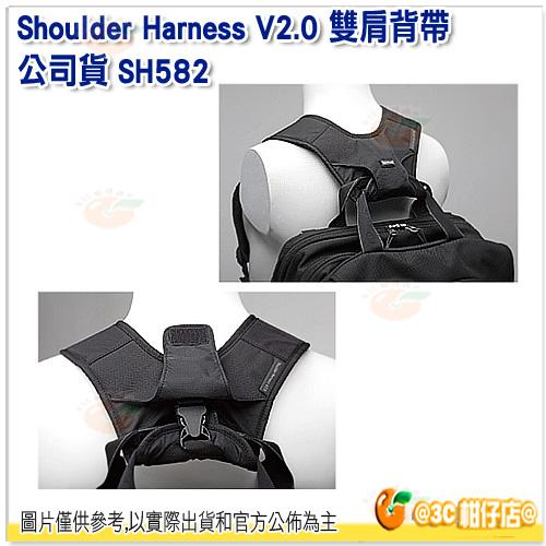 ThinkTank Shoulder Harness V2.0 雙肩背帶 SH582 UD 系列背包專用