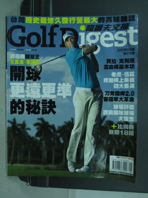 【書寶二手書T1/雜誌期刊_YER】高爾夫文摘_2012/9_開球更遠更準的秘訣等