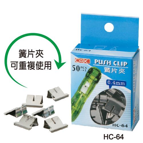 【三燕 COX 非釘書機】三燕 COX HC-64 簧片夾6.4mm (50入)