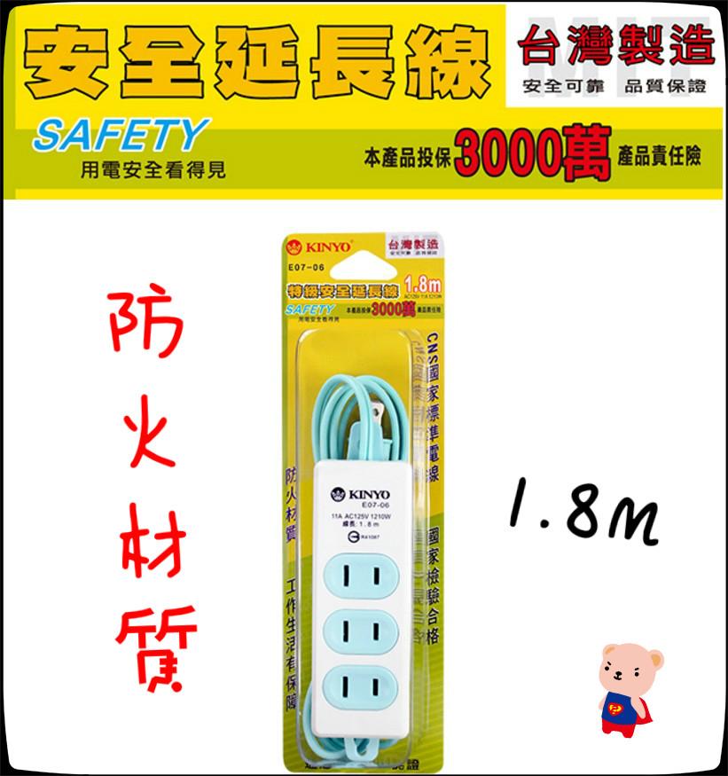❤含發票❤【KINYO-超級安全延長線-6呎】❤台灣製造 插座 插頭 手機 充電 平板 電視 風扇 電腦 列表機 DVD❤