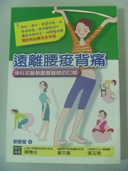 【書寶二手書T4/醫療_IRF】遠離腰痠背痛:骨科名醫蔡慶豐醫師的叮嚀_蔡慶豐