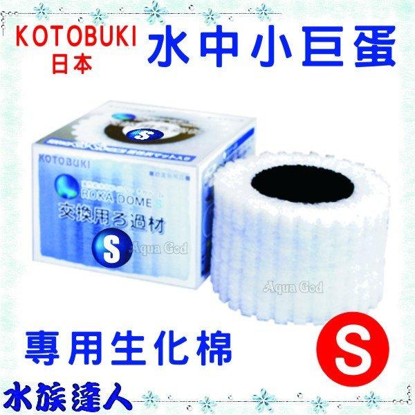 【水族達人】日本KOTOBUKI《水中小巨蛋生化棉 S(水妖精) 1入 替換濾材》 專用替換濾棉