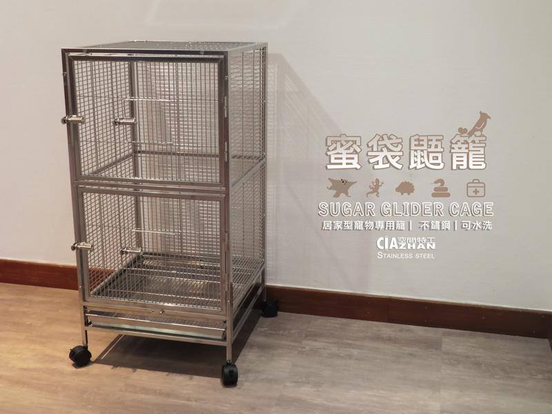 蜜袋鼯籠2層♞空間特工♞全新組合式  不銹鋼不鏽鋼 白鐵 寵物籠 尿盤 密底腳踏網