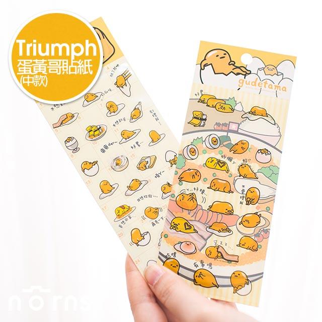 NORNS 【Triumph蛋黃哥貼紙 中款】GUDETAMA 三麗鷗 行事曆 貼紙