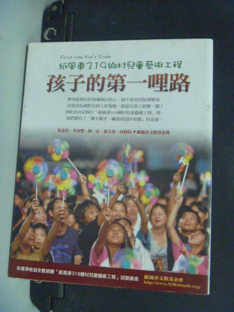 【書寶二手書T8/文學_ITA】孩子的第一哩路_紙風車文教基金會