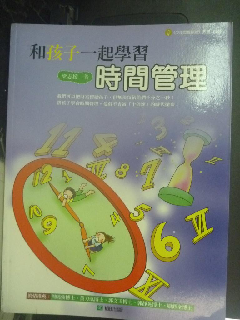 【書寶二手書T8/親子_ZDJ】和孩子一起學習時間管理_梁志援