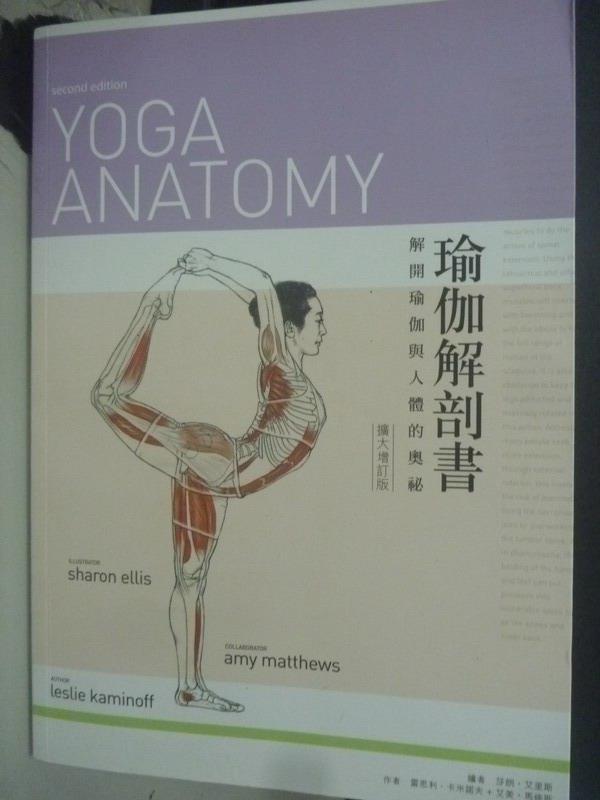 【書寶二手書T1/美容_ZIY】瑜伽解剖書:解開瑜珈與人體的奧祕_雷思利.卡米諾