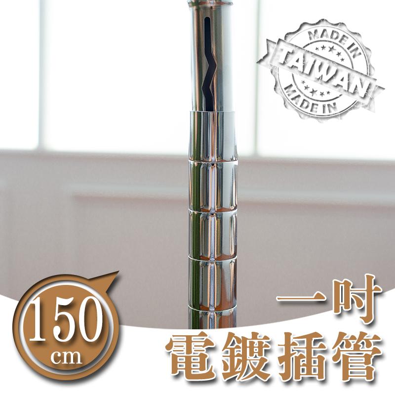 【dayneeds】【配件類】150公分電鍍一吋插管/鐵管/鐵架配件