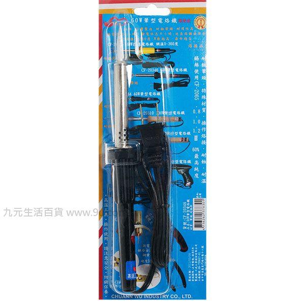 【九元生活百貨】川武CF-20346 筆型電烙鐵/60W 焊槍 鉻鐵