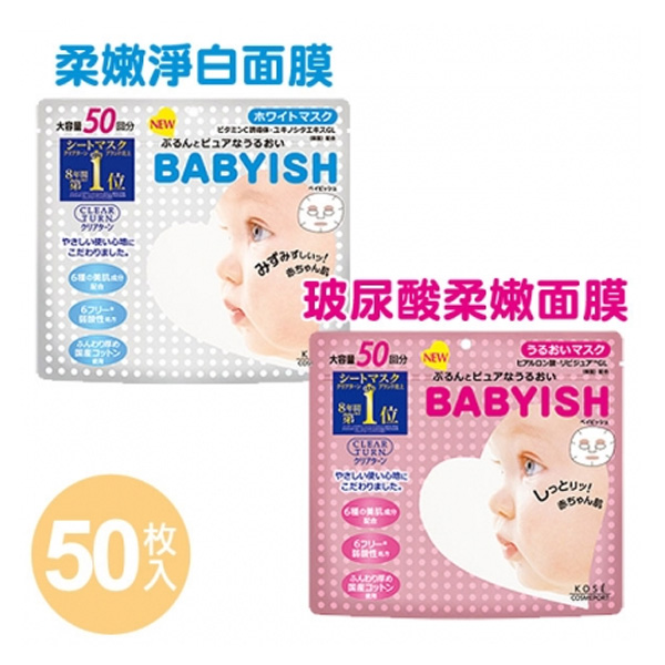 日本 KOSE babyish 嬰兒肌面膜 50回
